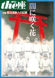 the座 46号 闇に咲く花(2001)