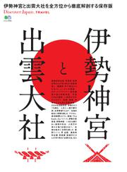 別冊Discover Japan TRAVEL (伊勢神宮と出雲大社)
