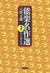 能楽名作選 上 原文・現代語訳