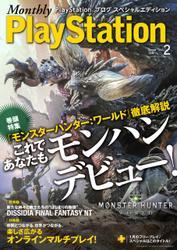 Monthly PlayStation(R) ~PlayStation(R).ブログ スペシャルエディション~1月号(Vol.2)