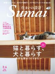 SUMAI no SEKKEI(住まいの設計) (2018年3・4月号)