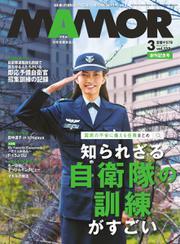 MamoR(マモル) (2018年3月号)