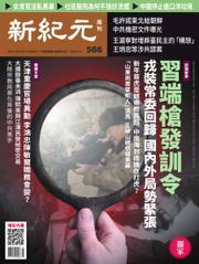 新紀元 中国語時事週刊 (566号)
