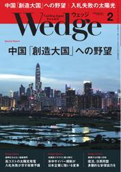WEDGE(ウェッジ) (2018年2月号)