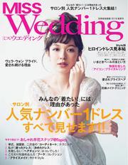 MISS Wedding(ミスウエディング) (2018年春夏号)