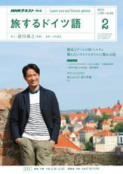 NHKテレビ 旅するドイツ語 (2018年2月号)