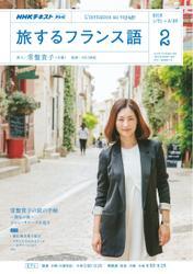 NHKテレビ 旅するフランス語 (2018年2月号)
