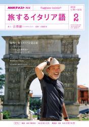 NHKテレビ 旅するイタリア語 (2018年2月号)
