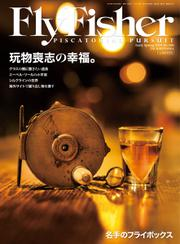FLY FISHER(フライフィッシャー) (2018年3月号)