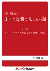 「宇田川敬介の日本の裏側の見えない話」第1回「ロシアルーブル暴落と経済制裁の実態」