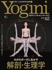 Yogini(ヨギーニ) (Vol.62)