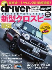 driver(ドライバー) (2018年3月号)
