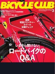 BiCYCLE CLUB(バイシクルクラブ) (2018年3月号)