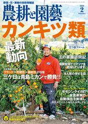 農耕と園芸 (2018年2月号)
