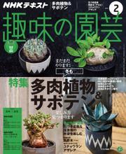 NHK 趣味の園芸 (2018年2月号)