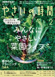 NHK 趣味の園芸 やさいの時間 (2018年2月号)