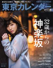 東京カレンダー (2018年3月号)