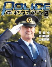 ポリスマガジン (18年2月号)