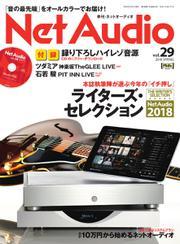 Net Audio(ネットオーディオ) (Vol.29)