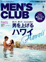 MEN'S CLUB (メンズクラブ) (2018年3月号)