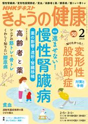 NHK きょうの健康  2018年2月号【リフロー版】