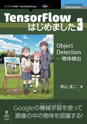 TensorFlowはじめました3 Object Detection ─ 物体検出