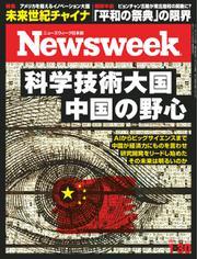 ニューズウィーク日本版 (2018年1/30号)