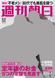 週刊朝日 (2/2号)