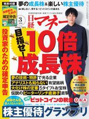 日経マネー (2018年3月号)
