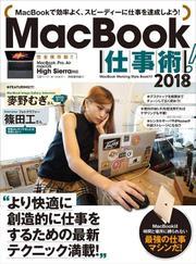 MacBook仕事術!2018