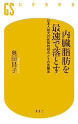 内臓脂肪を最速で落とす 日本人最大の体質的弱点とその克服法