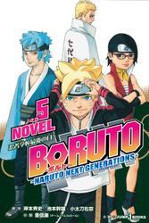 BORUTO―ボルト― ―NARUTO NEXT GENERATIONS― NOVEL