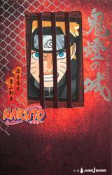 NARUTO―ナルト― 鬼燈の城 ブラッド・プリズン