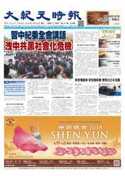 大紀元時報 中国語版 (1/24号)