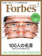 Forbes JAPAN(フォーブス ジャパン)  (2018年3月号)