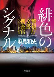 緋色のシグナル 警視庁文書捜査官エピソード・ゼロ