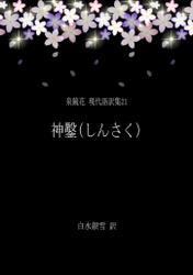 泉鏡花 現代語訳集21 神鑿(しんさく)