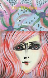 Ora Rhythm-Atelier dotstar latest artworks 2017-3