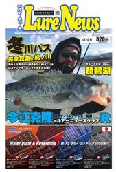 週刊 ルアーニュース (2018/02/02号)