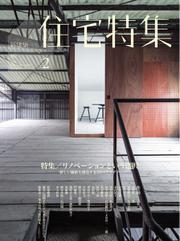 新建築住宅特集 (2018年2月号)