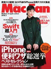 Mac Fan(マックファン) (2018年3月号)
