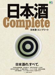 日本酒 Complete (2018/01/16)