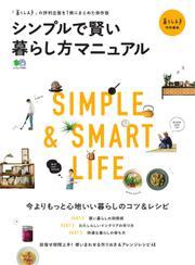 シンプルで賢い暮らし方マニュアル (2018/01/18)