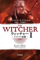 ウィッチャーⅠ エルフの血脈