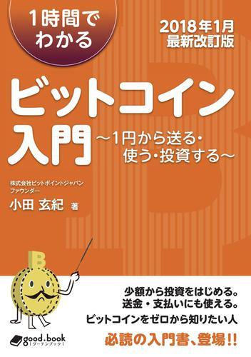 1時間でわかるビットコイン入門 【年1月最新改訂版】 ~1円から送る・使う・投資する~- 漫画・無料試し読みなら、電子書籍ストア BookLive!