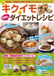 わかさ夢MOOK56 キクイモ 奇跡のダイエットレシピ