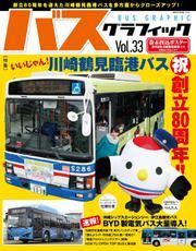 バス・グラフィック (vol.33)