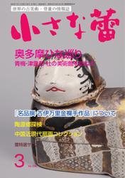 小さな蕾 (No.596)