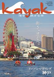 Kayak(カヤック) (Vol.59)