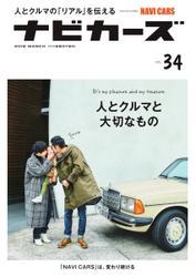 NAVI CARS(ナビ・カーズ) (Vol.34)